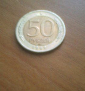 Монеты .50 руб 1992 год