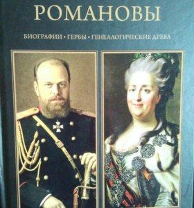 """Книга """"Романовы"""""""