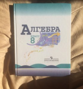 Учебник по математике 8 класс