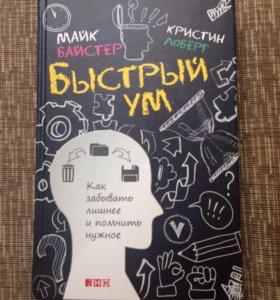 """Книга """"Быстрый ум"""""""