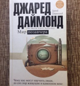 "Книга "" Мир позавчера"""