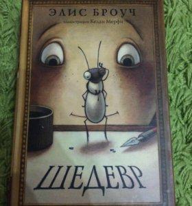 "Книга ""Шедевр"" Элис Броуч"