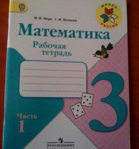 Рабочая тетрадь по математике 3класс