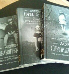 """Книги """"Дом странных детей"""" (трилогия)"""