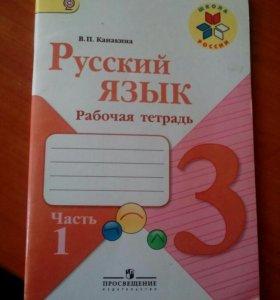 Рабочая тетрадь по русскому языку