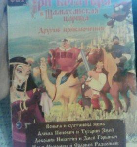 Три Богатыря И Шамаханская Царица +5 Мультиков