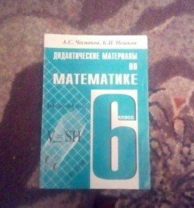 Дедактический материал по математике
