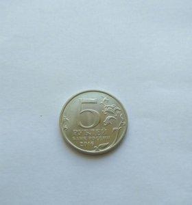 Юбилейная монета 5 рублей