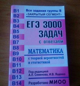 Решебник для подготовки к ЕГЭ по математике