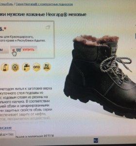 Ботинки кожаные Неоград меховые