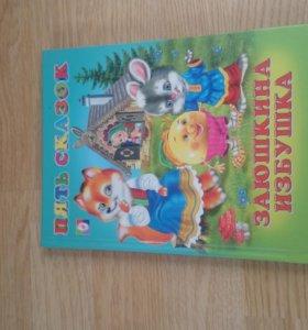 Новая книга для детей.