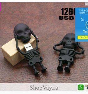 USB флэш-накопитель Хумэнь скелет
