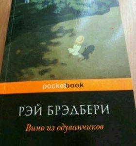 """Книга Рей Брэдбери """"Вино из одуванчиков"""""""