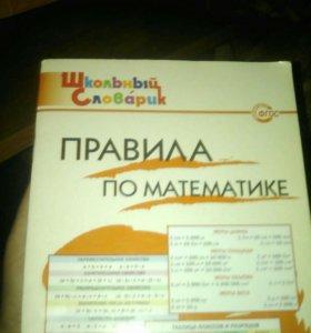 Правила по математике 1 Класс