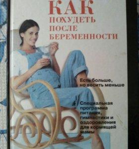 Книга по восстановлению фигуры после родов