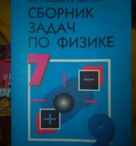 Сборник задач по физике В.И.Лукашик, Е.В.Иванова