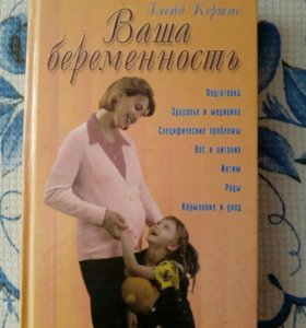 Книга по материнству