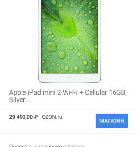 IPad mini 2 Retina 16 GB WiFi + Cellular.