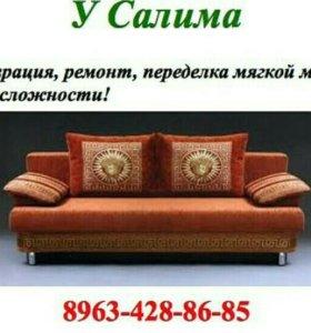 Ремонт и рестоврация мягкой мебели.
