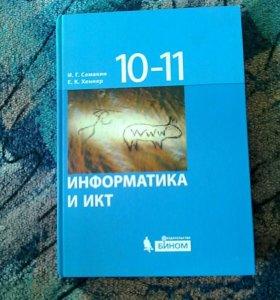 Учебные книги 10-11 класс