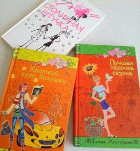 Книги для девчонок