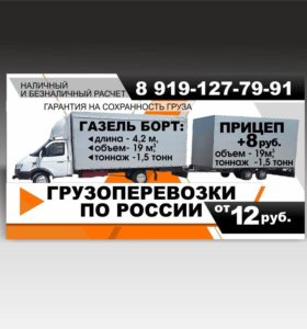 Грузоперевозки по РФ,KZ,крым