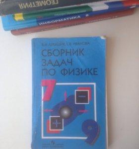 Школьные книги