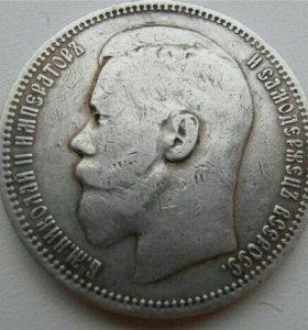 1 рубль 1896 г