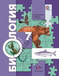 Учебник биологии 7 класс