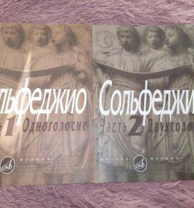 Сольфеджио 1 и 2 части Б. Калмыков и Г. Фридкин