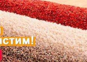 Мойка ковров любой сложности