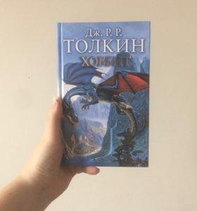 """Книга """"Хоббит"""" Дж. Р. Р. Толкина"""