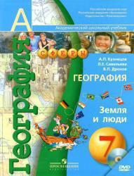 Учебник географии 7 класс (Земля и люди).