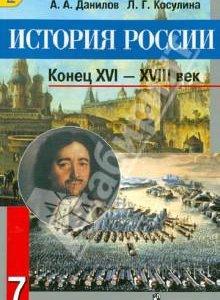 Учебник истории 7 класс.