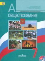 Учебник обществознания 7 класс.