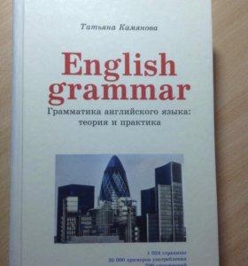 Грамматика английского языка Т. Камянова