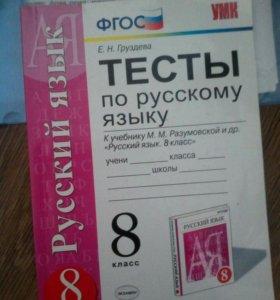Тесты по русскому языку 8 класс