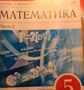 Рабочая тетрадь по математике 2 часть 5 класс
