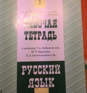 Рабочая тетрадь по русскому языку 1 часть 5 класс