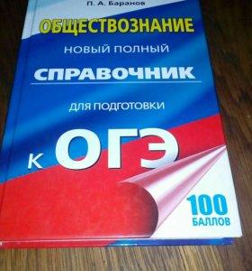 Справочник Обществознание 9 класс
