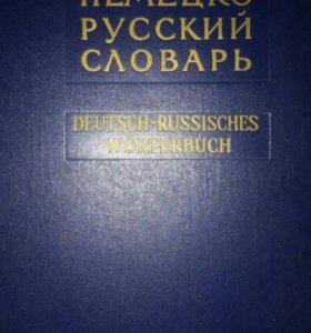 Словарь немецко - русский