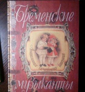 Книга Бременские музыканты