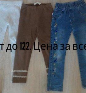 Штаны, джинсы, гамаши