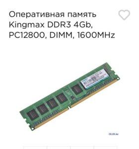 Оперативная память DDR3 на 4 гига