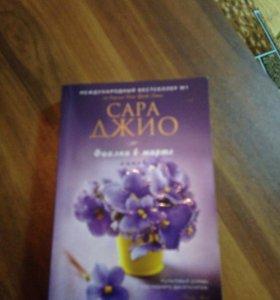 Книга «Фиалки в марте» Сара Джио