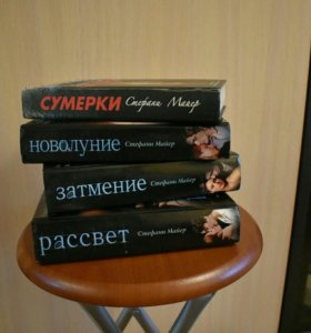 Книги Сага Сумерки