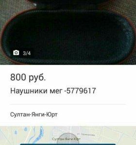Блютуз Наушники м-577-96-17