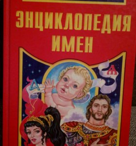 "Хигир Б. Ю. ""Энциклопедия имен"""