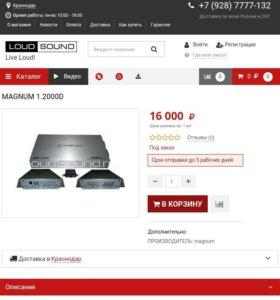 Моноблок Magnum MAM 2000.1D