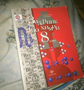 Задачник по химии для 8 класса